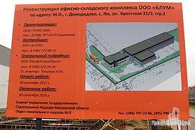 Реконструкция офисно-складского комплекса