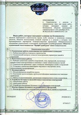 Лицензии и документы